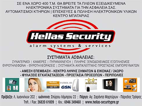 Hellas Security.jpg